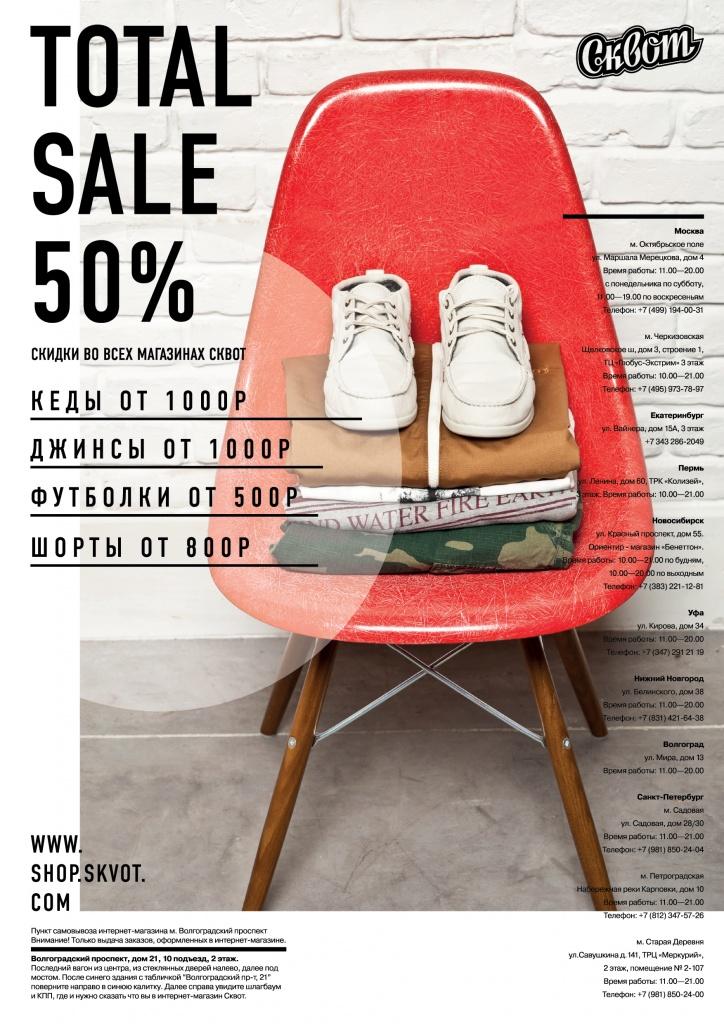 sale_poster.jpg