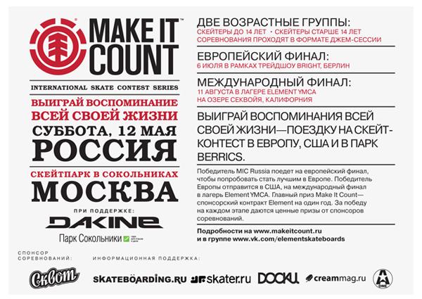 MIC_RUSSIA_2012_logos_4-2.jpg